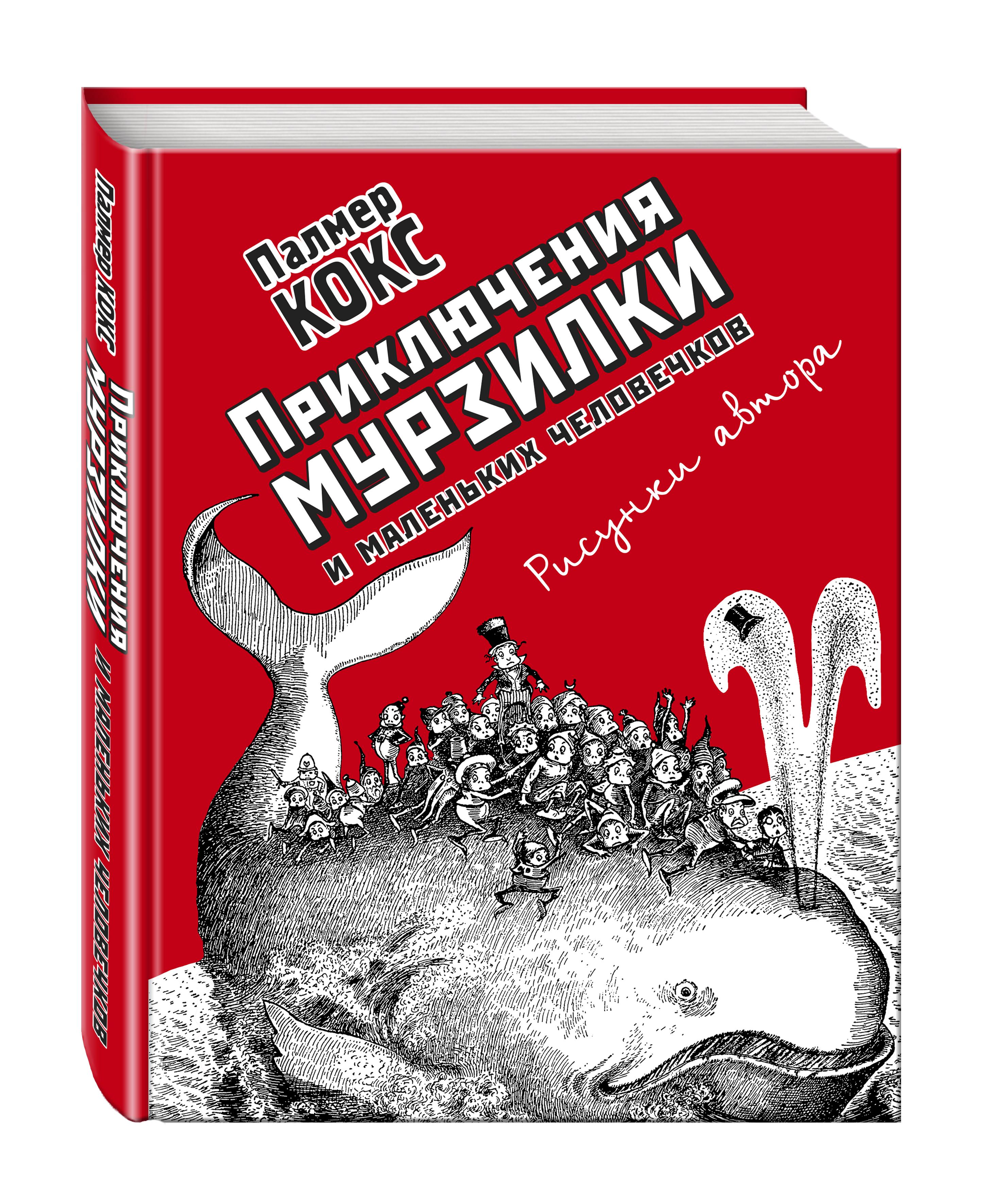 Кокс П. Приключения Мурзилки и маленьких человечков в москве кокс литейный