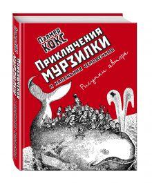 Кокс П. - Приключения Мурзилки и маленьких человечков обложка книги