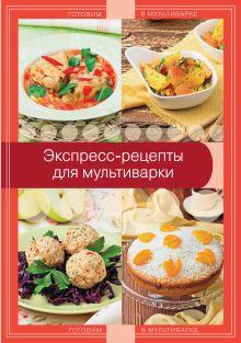 - Экспресс-рецепты для мультиварки обложка книги