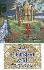 Да, скифы мы! «Откуда есть пошла Русская Земля» обложка книги