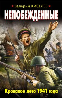 Киселев В. - Непобежденные. Кровавое лето 1941 года обложка книги