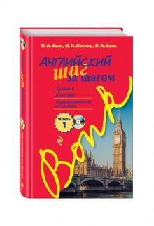 Бонк Н.А., Левина И.И., Бонк И.А. - Английский шаг за шагом. Часть 1 (+СD) обложка книги