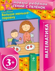 Янушко Е.А. - 3+ Больше-меньше-поровну (многоразовая тетрадь) обложка книги