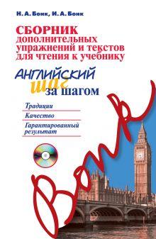 Сборник дополнительных упражнений и текстов для чтения к учебнику «Английский шаг за шагом» (+ MP3)