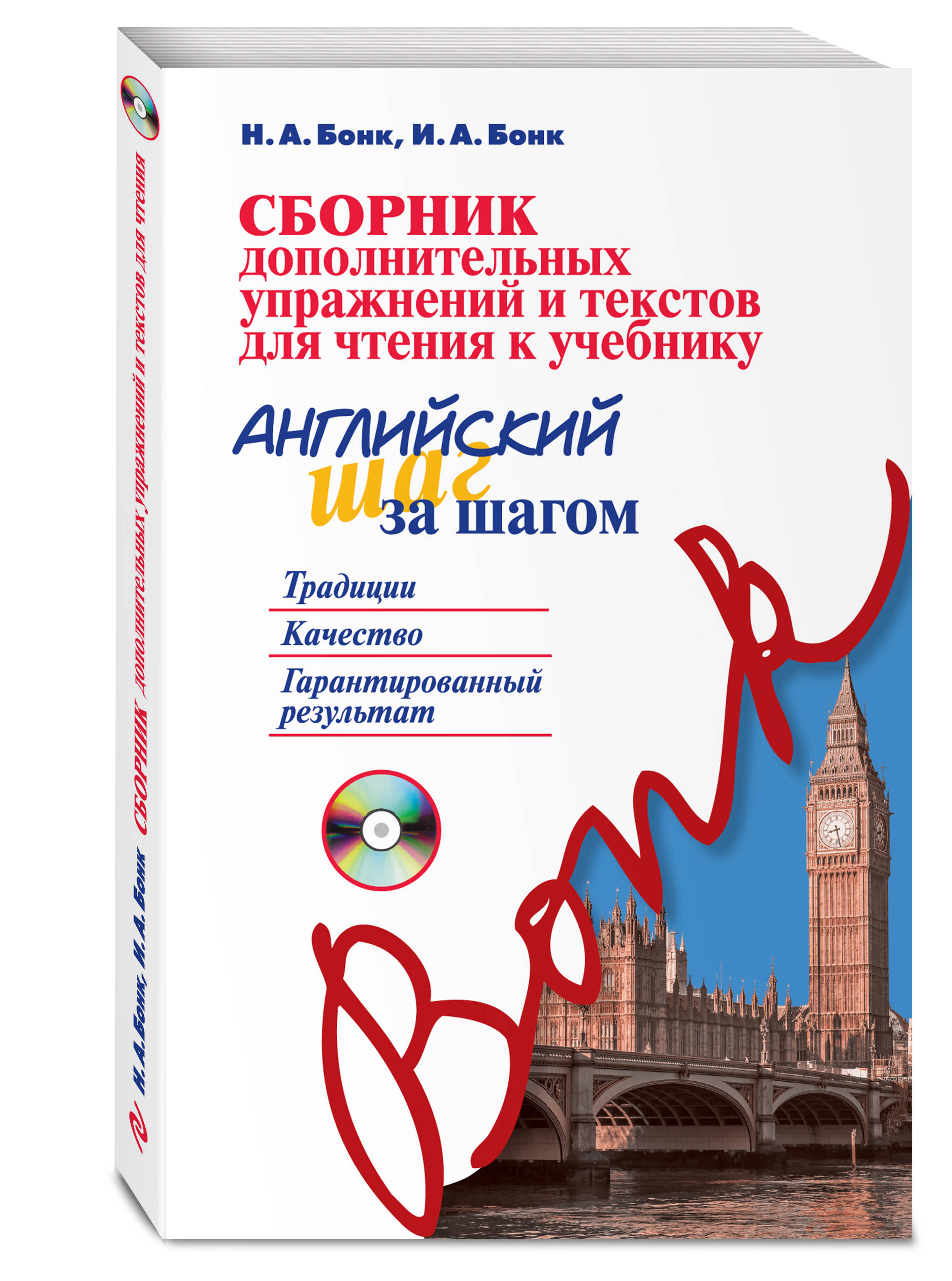Сборник дополнительных упражнений и текстов для чтения к учебнику «Английский шаг за шагом» (+СD)
