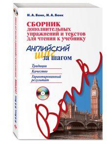 Бонк Н.А., Бонк И.А. - Сборник дополнительных упражнений и текстов для чтения к учебнику «Английский шаг за шагом» (+СD) обложка книги