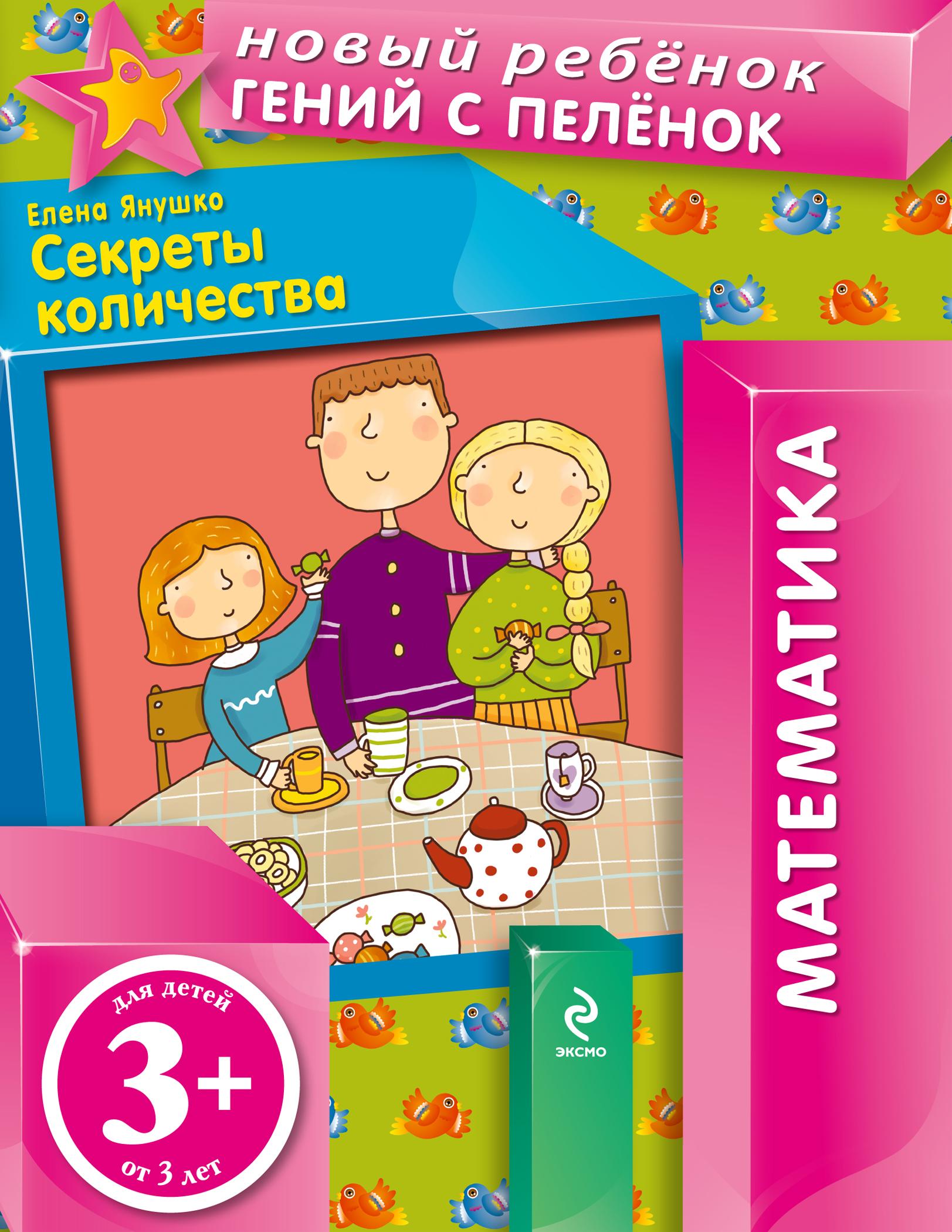 3+ Секреты количества ( Янушко Е.А.  )
