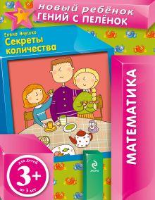 Янушко Е.А. - 3+ Секреты количества обложка книги
