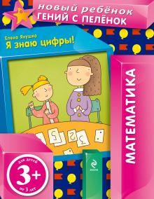 Янушко Е.А. - 3+ Я знаю цифры! обложка книги