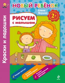 Янушко Е.А. - 2+ Рисуем с малышом. Краски и ладошки. Сборник обложка книги