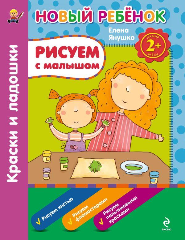 2+ Рисуем с малышом. Краски и ладошки. Сборник Янушко Е.А.