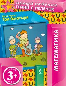 Янушко Е.А. - 3+ Три богатыря обложка книги