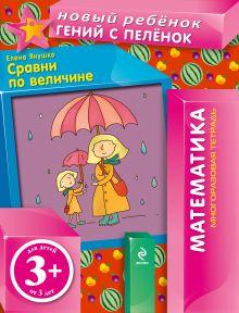 Янушко Е.А. - 3+ Сравни по величине (многоразовая тетрадь) обложка книги