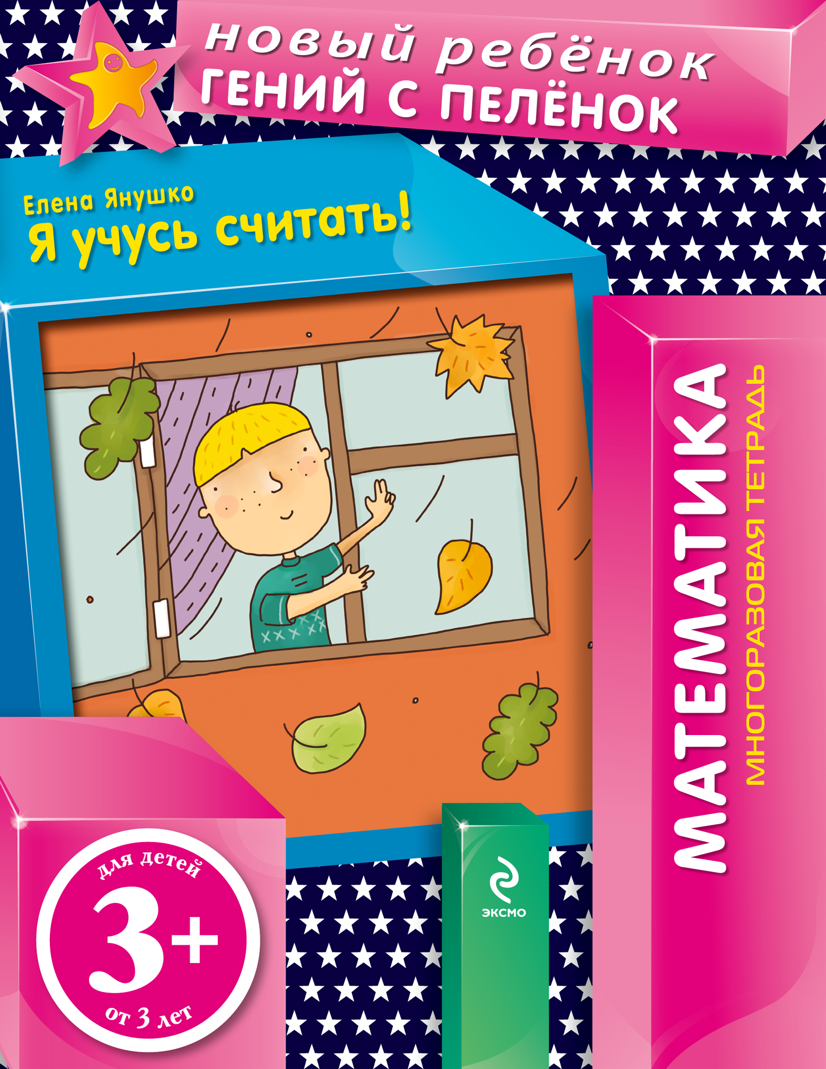 Янушко Е.А. 3+ Я учусь считать! (многоразовая тетрадь) е в колесникова я считаю до пяти математика для детей 4 5 лет