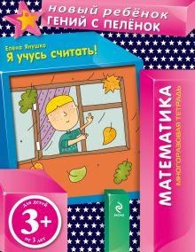 Янушко Е.А. - 3+ Я учусь считать! (многоразовая тетрадь) обложка книги