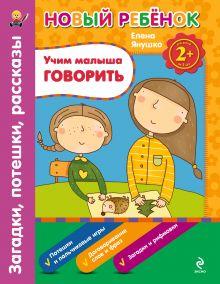2+ Учим малыша говорить. Загадки, потешки, рассказы. Сборник обложка книги