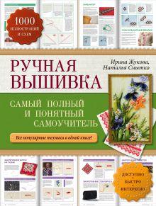Жукова И.А., Снытко Н.А. - Ручная вышивка: самый полный и понятный самоучитель обложка книги