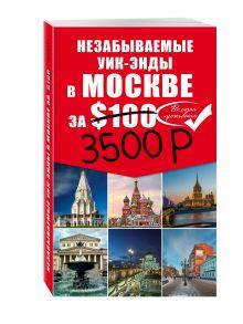 - Незабываемые уик-энды в Москве за 3500 рублей обложка книги
