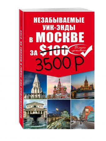 Незабываемые уик-энды в Москве за 3500 рублей