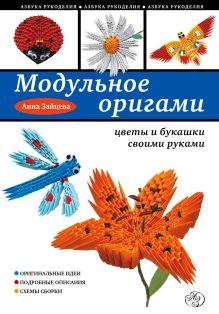 Зайцева А.А. - Модульное оригами: цветы и букашки своими руками обложка книги