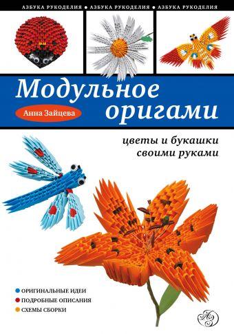 Модульное оригами: цветы и букашки своими руками Зайцева А.А.