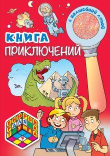 - Книга приключений (с волшебной лупой) обложка книги