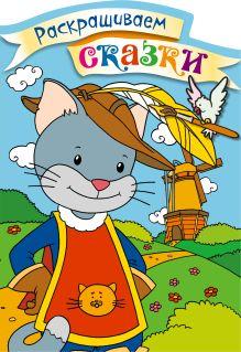 - Кот в сапогах. Раскраска с цветными образцами обложка книги