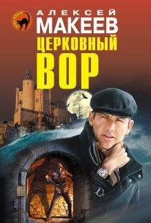 Макеев А.В. - Церковный вор обложка книги
