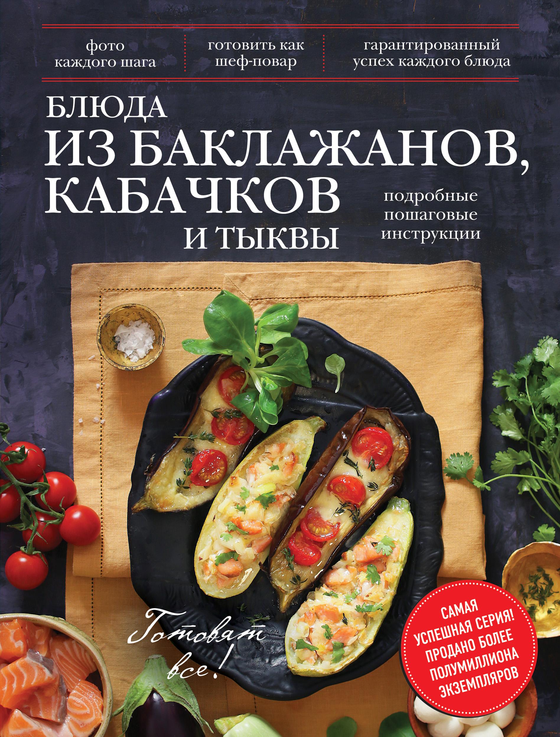 Блюда из баклажанов, кабачков и тыквы отсутствует блюда из баклажанов кабачков патиссонов