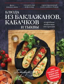 - Блюда из баклажанов, кабачков и тыквы обложка книги