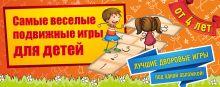Парфенова И.И. - Самые веселые подвижные игры для детей обложка книги