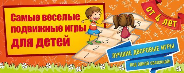 Самые веселые подвижные игры для детей Парфенова И.И.