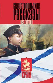 Толстой Л.Н. - Севастопольские рассказы обложка книги