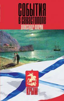Куприн А.И. - События в Севастополе обложка книги