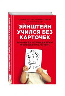 Хирш-Пасек К., Голинкофф Р.М., Айер Д. - Эйнштейн учился без карточек. Как на самом деле учатся наши дети и почему им нужно больше играть, чем зубрить обложка книги