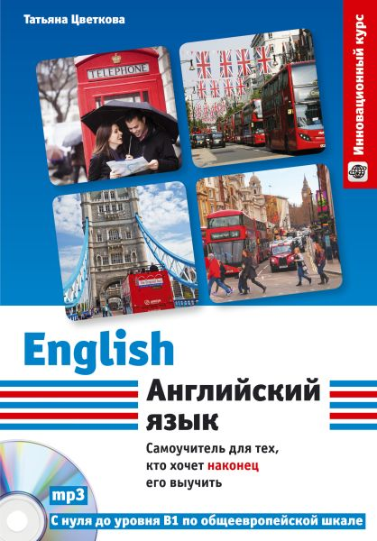 Английский язык. Самоучитель для тех, кто хочет наконец его выучить + CD