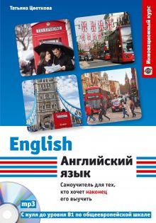 Цветкова Т.К. - Английский язык. Самоучитель для тех, кто хочет наконец его выучить + CD обложка книги