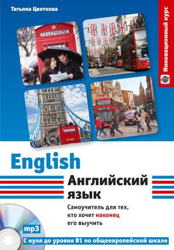 Английский язык. Самоучитель для тех, кто хочет наконец его выучить + CD Цветкова Т.К.