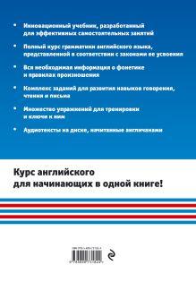 Обложка сзади Английский язык. Самоучитель для тех, кто хочет наконец его выучить + компакт-диск MP3 Т.К. Цветкова