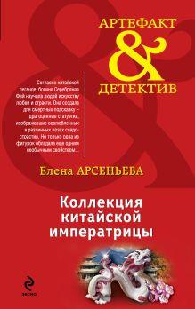 Арсеньева Е.А. - Коллекция китайской императрицы обложка книги