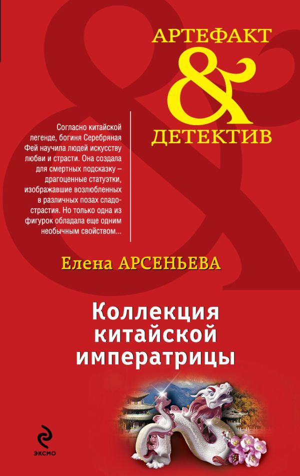 Коллекция китайской императрицы Арсеньева Е.А.