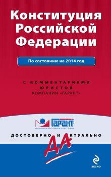 Конституция Российской Федерации. По состоянию на 2014 г. С комментариями юристов