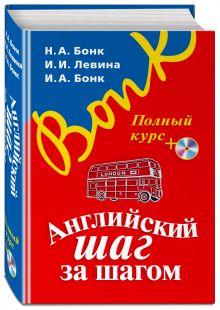 Бонк Н.А., Левина И.И., Бонк И.А. - Английский шаг за шагом. Полный курс (+СD) (оформление 1) обложка книги