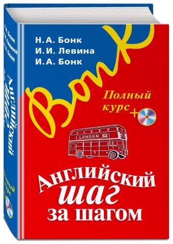Английский шаг за шагом. Полный курс (+СD) (оформление 1) Бонк Н.А., Левина И.И., Бонк И.А.