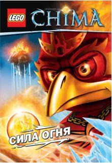 - Сила Огня обложка книги