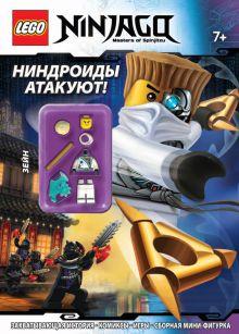 - Ниндроиды атакуют! обложка книги