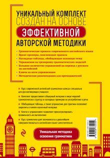 Обложка сзади Полный курс английской грамматики для тех, кто говорит по-русски
