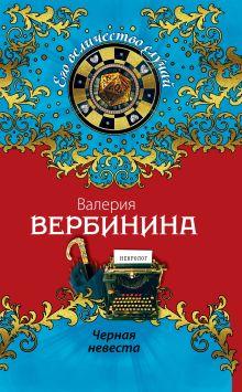 Вербинина В. - Черная невеста обложка книги