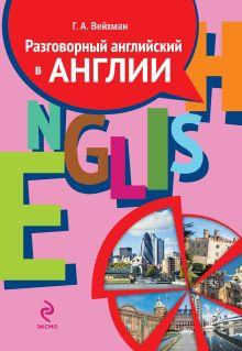 Вейхман Г.А. - Разговорный английский в Англии. Пособие по обучению современной английской разговорной речи (+ 2 CD) обложка книги