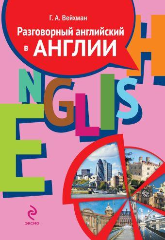 Разговорный английский в Англии. Пособие по обучению современной английской разговорной речи (+ 2CD) Вейхман Г.А.